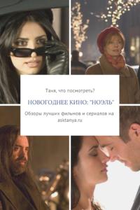 Новогоднее кино: Ноэль   Таня, что посмотреть?