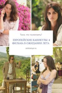 Европейские каникулы: 4 фильма в ожидании лета | Таня, что посмотреть?