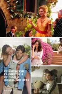 Европейские каникулы: 4 фильма в ожидании лета   Таня, что посмотреть?