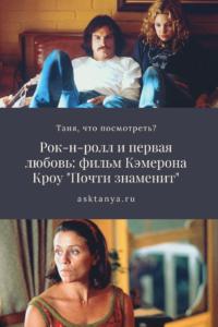 """Рок-н-ролл и первая любовь: фильм Кэмерона Кроу """"Почти знаменит""""   Таня, что посмотреть?"""