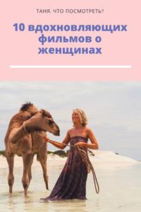 10 вдохновляющих фильмов о женщинах | Таня, что посмотреть?