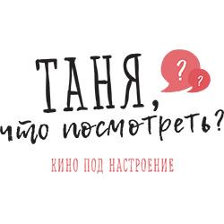 tanja-chto-posmotret'