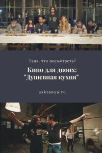 Кино для двоих: Душевная кухня | Таня, что посмотреть?