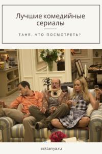 Лучшие комедийные сериалы | Таня, что посмотреть?