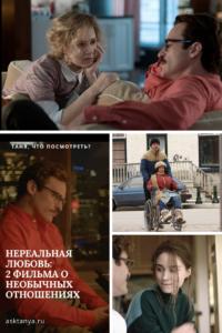 Нереальная любовь: 2 фильма о необычных отношениях | Таня, что посмотреть?