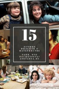 Лучшие фильмы о материнстве | Таня, что посмотреть?