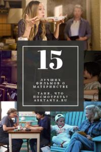 Лучшие фильмы о материнстве   Таня, что посмотреть?