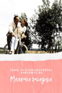 Мелочи жизни | Таня, что посмотреть?