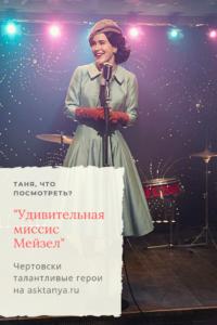Чертовски талантливые герои | Таня, что посмотреть?