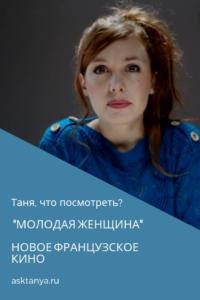 Молодая женщина | Таня, что посмотреть?