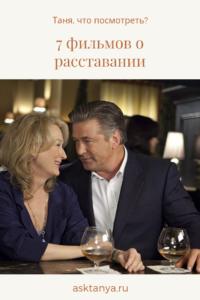 Семь фильмов о расставании | Таня, что посмотреть?