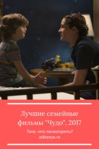 Лучшие фильмы для семейного просмотра. Часть третья | Таня, что посмотреть?