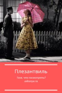 Плезантвиль | Таня, что посмотреть?