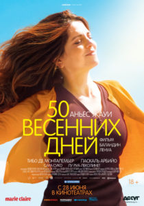 50 весенних дней | Таня, что посмотреть?
