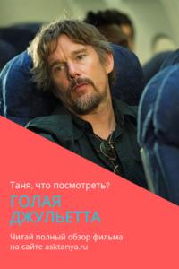 Голая Джульетта | Таня, что посмотреть?