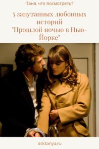 5 запутанных любовных историй | Таня, что посмотреть?