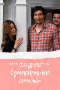 Сумасбродные семейки. Часть вторая / Таня, что посмотреть?