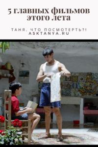 5 главных фильмов этого лета | Таня, что посмотреть?