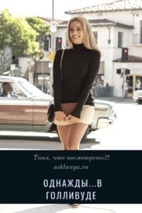 Однажды в Голливуде | Таня, что посмотреть?