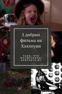 Хэллоуин | Таня, что посмотреть?