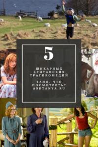 5 шикарных британских трагикомедий | Таня, что посмотреть?