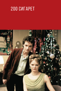 Новогодние фильмы   Таня, что посмотреть?