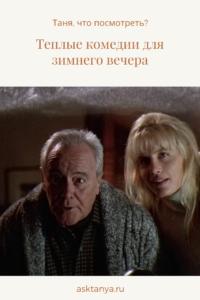 Теплые комедии для зимнего вечера | Таня, что посмотреть?
