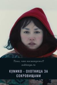 Кумико - охотница за сокровищами | Таня, что посмотреть?