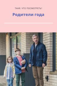 Родители года | Таня, что посмотреть?