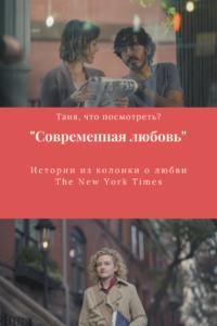 Современная любовь | Таня, что посмотреть?