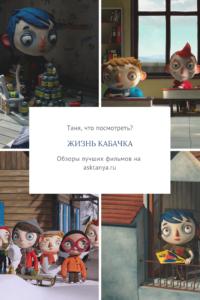 Жизнь Кабачка | Таня, что посмотреть?