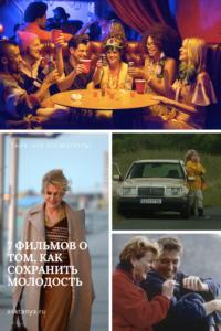 7 фильмов о том, как сохранить молодость | Таня, что посмотреть?
