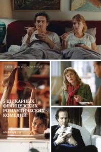 5 шикарных французских романтических комедий | Таня, что посмотреть?