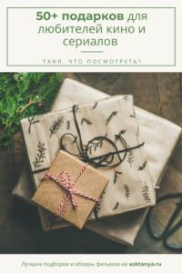 50+ подарков для любителей кино и сериалов | Таня, что посмотреть?