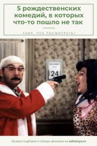 5 рождетсвенских комедий, в которых что-то пошло не так | Таня, что посмотреть?