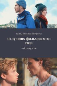 10 лучших фильмов 2020 года | Таня, что посмотреть?
