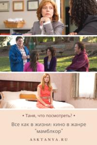 Кино в жанре мамблкор | Таня, что посмотреть?