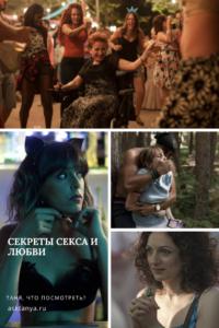"""""""Секреты секса и любви"""" - блестящая испанская комедия   Таня, что посмотреть?"""