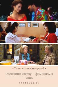 Женщины сверху? - феминистское кино | Таня, что посмотреть?
