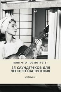 20 саундтреков, которые вам понравятся   Таня, что посмотреть?
