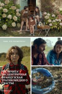 """""""Феличита"""" - эксцентричная французская комедия о счастье   Таня, что посмотреть?"""