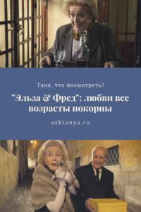 """""""Эльза и Фред"""": любви все возрасты покорны   Таня, что посмотреть?"""