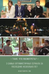 3 самых оптимистичных сериала за последние несколько лет | Таня, что посмотреть?